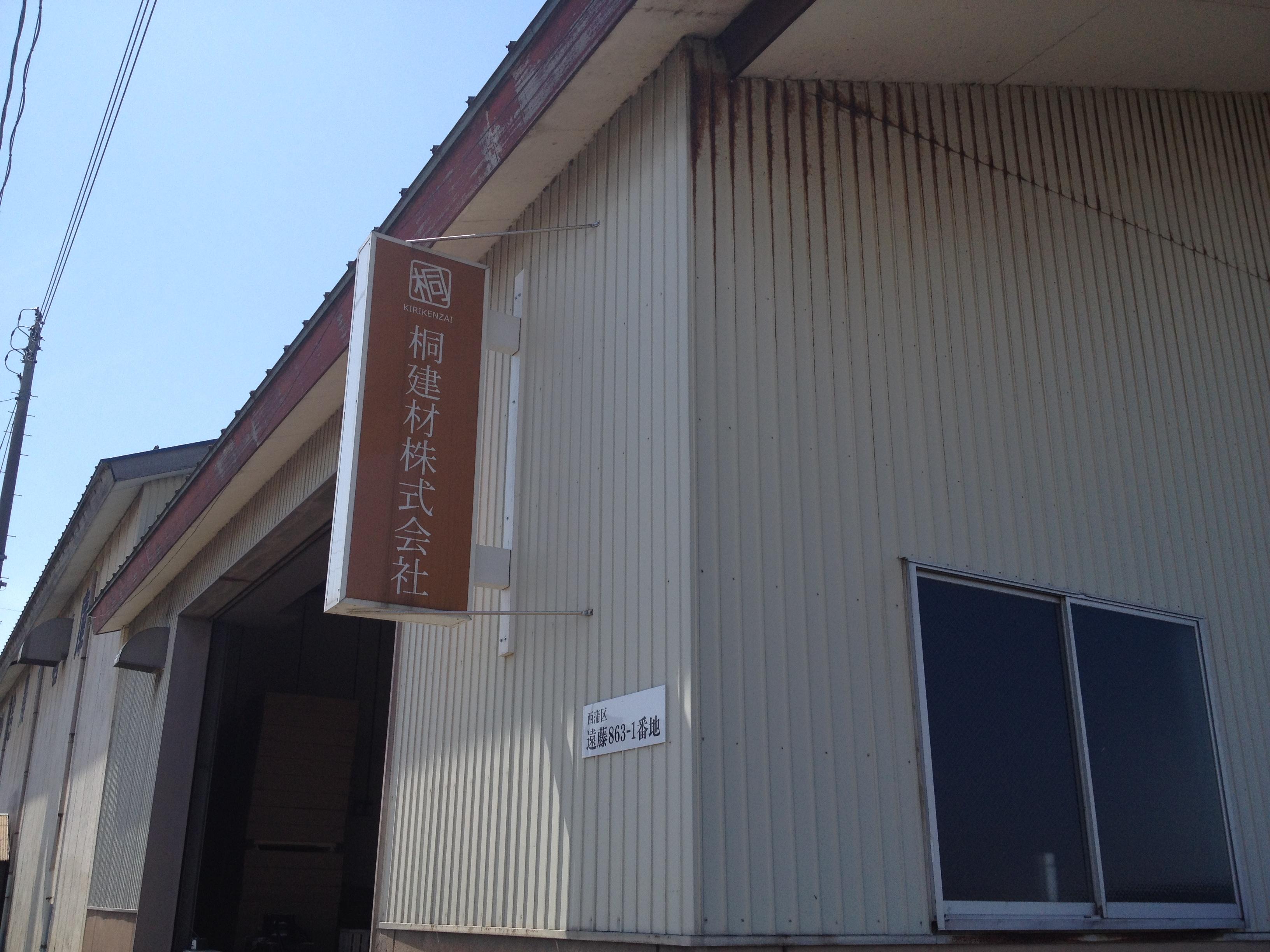 桐建材株式会社