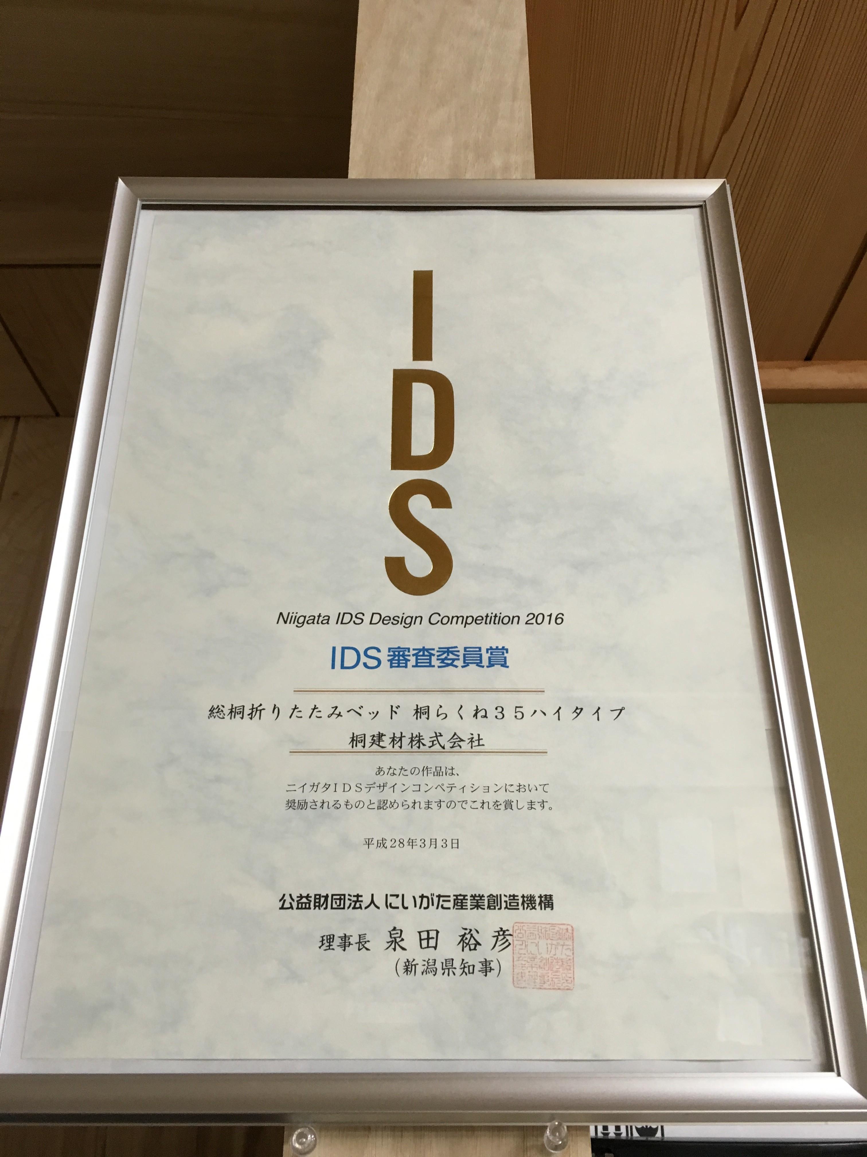 2016年IDS審査員賞