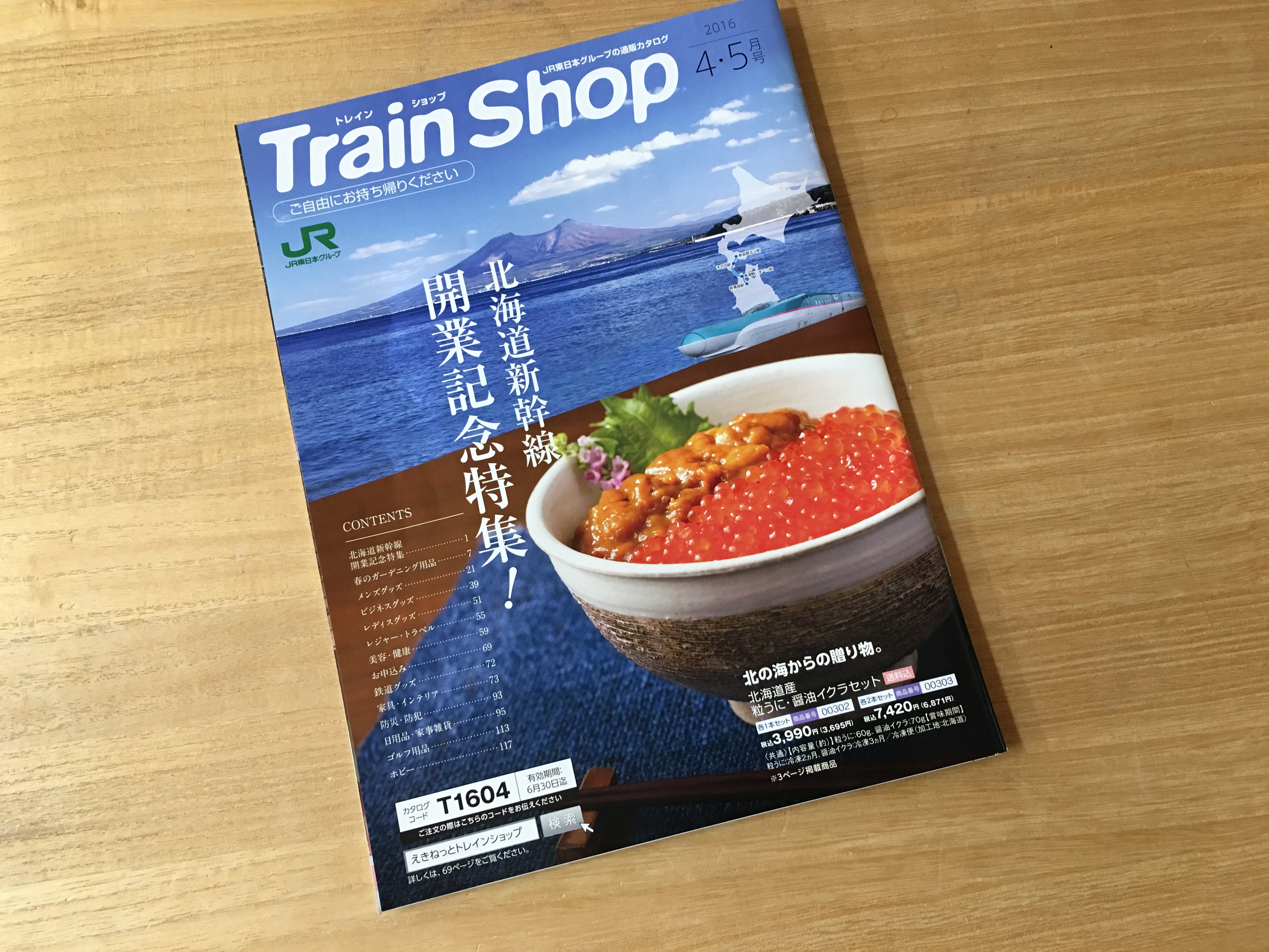 Train Shopカタログ